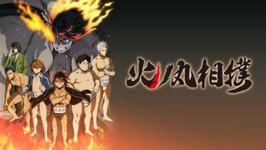 火ノ丸相撲のアニメ動画を全話無料視聴できるサイトまとめ