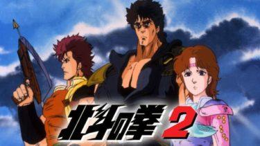 北斗の拳2のアニメ動画を全話無料視聴できるサイトまとめ