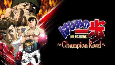 はじめの一歩 Champion Road(特別編)のアニメ動画を無料フル視聴できるサイトまとめ