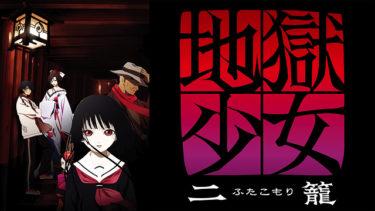 地獄少女 二籠(2期)のアニメ動画を全話無料視聴できるサイトまとめ