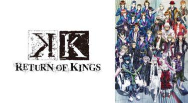 K RETURN OF KINGS(2期)のアニメ動画を全話無料視聴できるサイトまとめ