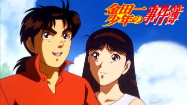 金田一少年の事件簿(1997年)のアニメ動画を全話無料視聴できるサイトまとめ