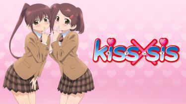 kiss×sisのアニメ動画を全話無料視聴できるサイトまとめ