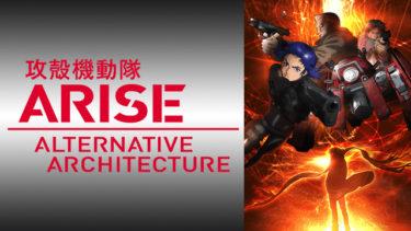 攻殻機動隊 ARISE ALTERNATIVE ARCHITECTUREのアニメ動画を全話無料視聴できるサイトまとめ