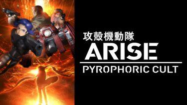 攻殻機動隊 ARISE PYROPHORIC CULTのアニメ動画を無料フル視聴できるサイトまとめ