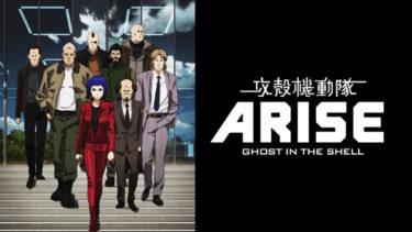 攻殻機動隊 ARISEの動画を無料フル視聴できるサイトまとめ