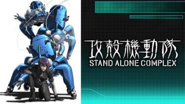 攻殻機動隊 STAND ALONE COMPLEXのアニメ動画を全話無料視聴できるサイトまとめ