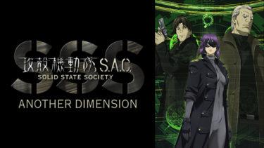攻殻機動隊 S.A.C. SOLID STATE SOCIETY 3D(ANOTHER DIMENSION)の動画を無料フル視聴できるサイトまとめ