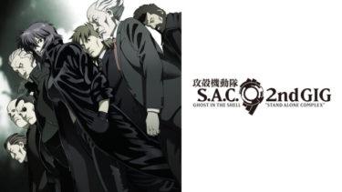 攻殻機動隊 S.A.C. 2nd GIGのアニメ動画を全話無料視聴できるサイトまとめ