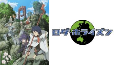 ログ・ホライズン(1期)のアニメ動画を全話無料視聴できるサイトまとめ