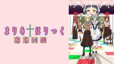 まりあ†ほりっく あらいぶ(2期)のアニメ動画を全話無料視聴できるサイトまとめ