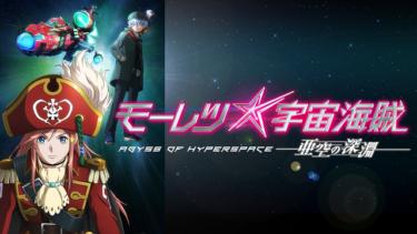 劇場版 モーレツ宇宙海賊 ABYSS OF HYPERSPACE -亜空の深淵-のアニメ動画を無料フル視聴できるサイトまとめ