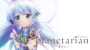 劇場版 planetarian~星の人~の動画を無料フル視聴できるサイトまとめ
