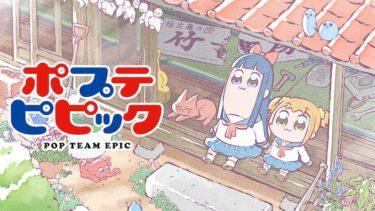 ポプテピピックのアニメ動画を全話無料視聴できるサイトまとめ