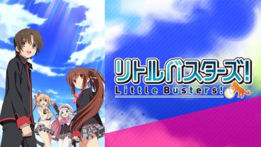 リトルバスターズ!(1期)のアニメ動画を全話無料視聴できるサイトまとめ