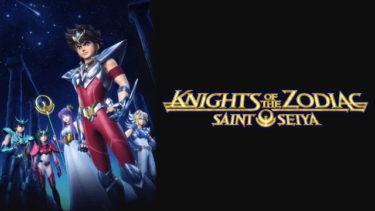 聖闘士星矢: Knights of the Zodiacのアニメ動画を全話無料視聴できるサイトまとめ