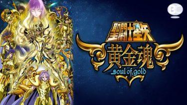 聖闘士星矢 黄金魂 -soul of gold-のアニメ動画を全話無料視聴できるサイトまとめ