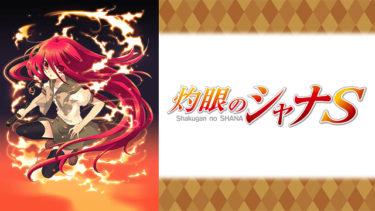 灼眼のシャナS(OVA)のアニメ動画を全話無料視聴できるサイトまとめ