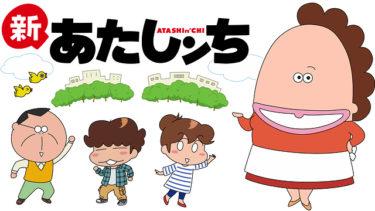 新あたしンちのアニメ動画を全話無料視聴できるサイトまとめ