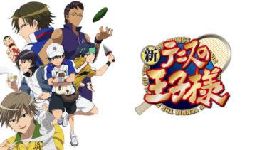 新テニスの王子様のアニメ動画を全話無料視聴できるサイトまとめ