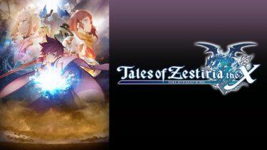 テイルズ オブ ゼスティリア ザ クロスのアニメ動画を全話無料視聴できるサイトまとめ