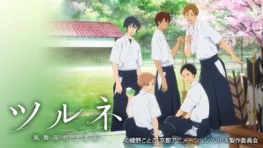 ツルネ -風舞高校弓道部-のアニメ動画を全話無料視聴できるサイトまとめ