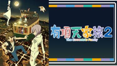 有頂天家族2(2期)のアニメ動画を全話無料視聴できるサイトまとめ