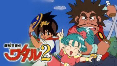 魔神英雄伝ワタル2のアニメ動画を全話無料視聴できるサイトまとめ