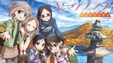ヤマノススメ サードシーズン(3期)のアニメ動画を全話無料視聴できるサイトまとめ