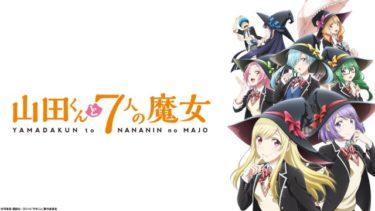 山田くんと七人の魔女のアニメ動画を全話無料視聴できるサイトまとめ