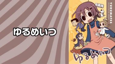 ゆるめいつ(1期)のアニメ動画を全話無料視聴できるサイトまとめ