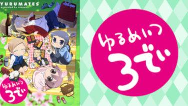 ゆるめいつ 3でぃ(3期)のアニメ動画を全話無料視聴できるサイトまとめ