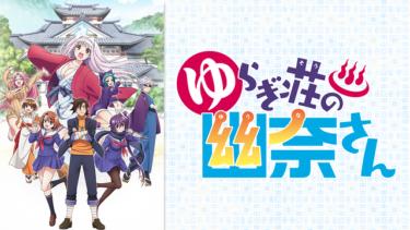 ゆらぎ荘の幽奈さんのアニメ動画を全話無料視聴できるサイトまとめ