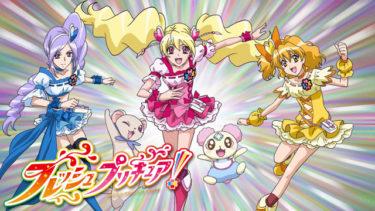 フレッシュプリキュア!のアニメ動画を全話無料視聴できるサイトまとめ