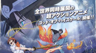 THE GOD OF HIGH SCHOOLのアニメ動画を全話無料視聴できるサイトまとめ