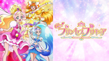 Go!プリンセスプリキュアのアニメ動画を全話無料視聴できるサイトまとめ
