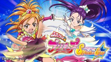 ふたりはプリキュアSplash Starのアニメ動画を全話無料視聴できるサイトまとめ